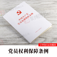 2021新 中国共产党党员权利保障条例 2021单行本法规32开白皮法规党员权利保障条例全文 中国方正出版社 法律法规汇编全套