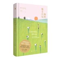 我的牧羊日记(精) 空谷幽兰 作者比尔・波特鼎力推荐 梭罗的 瓦尔登湖 式的智慧 哲思 吉米・哈利的 万物有灵且美 式的