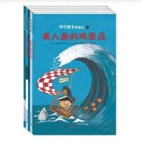 小萌童书:可可船长奇遇记 (套装5册)-5-8岁 桥梁阅读 勇敢的孩子和小小梦想家们的行动之书与智慧之书)