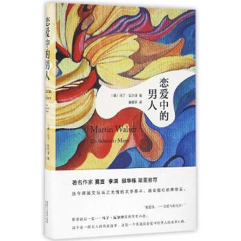 恋爱中的男人(pdf+txt+epub+azw3+mobi电子书在线阅读下载)
