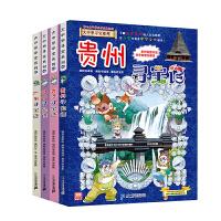 大中华寻宝系列 (17-20)广东/辽宁/香港/贵州