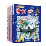 大中华寻宝系列 (17-20)广东/辽宁/香港/贵州 我的第一本科学漫画书