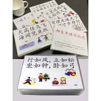 谚语俗语卡片早教右脑成语接龙识字阅读幼儿园教学杜曼百科大闪卡
