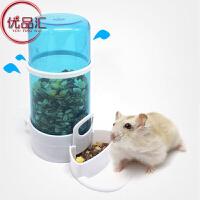 优品汇 喂食器 仓鼠兔子自动喂食器鸟儿食盆松鼠刺猬食盒小宠碗具下料器食具宠物用品