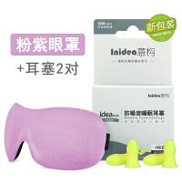 意构眼罩耳塞睡觉套装 防噪音隔音睡眠耳塞+遮光睡眠眼罩 2合1(Ideaplugs款耳塞2对+隐形鼻翼款眼罩粉紫色1个