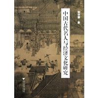 中国古代名人与经济文化研究