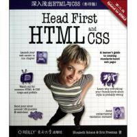 深入浅出HTML与CSS(影印版第2版) (美)罗宾逊//弗里曼