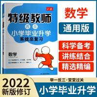 2021版一本特级教师数学小学毕业升学系统总复习部编版讲练结合助力升学