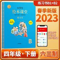 2020春小学生绘本课堂语文练习书B四年级下册第三版人教部编统编版开明出版社六三制