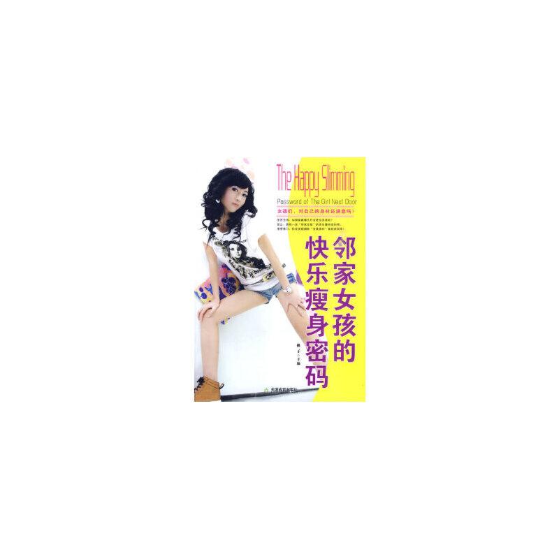 【二手旧书9成新】邻家女孩的快乐密码 桃子 天津教育出版社 9787530958766 [正版现货,下单即发,稀缺书籍售价高于定价]