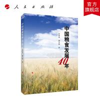 中国粮食发展40年