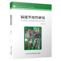 福建笋用竹研究