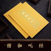 僧伽吒经精装简体拼音注音版经书佛经读诵本结缘简体版佛教书籍