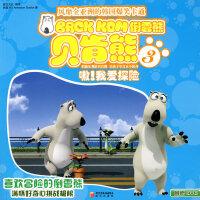 贝肯熊③:嗷!我爱探险(附赠DVD)