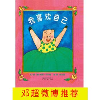 我喜欢自己★超级奶爸邓超微博推荐的绘本:《我不敢说我怕被骂》《爱打嗝的斑马》《我喜欢自己》《是谁嗯嗯在我的头上》从小就给孩子树立信心,让她从爱自己开始!经典畅销绘本 :大卫不可以系列、大脚丫系列、花婆婆、我爸爸