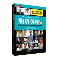 期货英雄4:蓝海密剑中国对冲基金经理公开赛优秀选手访谈录2014