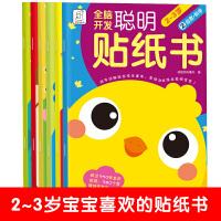 全脑开发聪明贴纸书2-3岁(全六册)