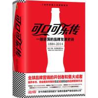 18842014可口可乐传一部浩荡的品牌发展史诗 9787549621460 (美) 马克・彭德格拉斯特(Mark Pendergrast)