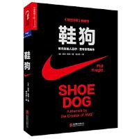 鞋狗:耐克创始人菲尔 奈特亲笔自传(平装)