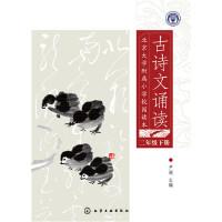 北京大学附属小学校园读本--古诗文诵读.二年级.下册