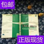 [二手旧书9成新]审计学:一种整合方法,原书第11版 /阿尔文・A・