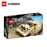 LEGO乐高积木 超级赛车系列 76897 1985 奥迪Audi Sport quattro S1赛车 玩具礼物
