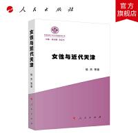 女性与近代天津(性别文化与社会发展研究丛书)人民出版社