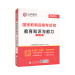 中学教育知识与能力・山香2020国家教师资格考试专用教材