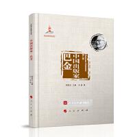 【人民出版社】中国出版家?巴金