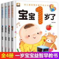 宝宝书籍0-3岁早教书启蒙翻翻看全3册 我1岁了爱阅读全脑开发一岁儿童绘本0-1-2周岁婴儿图书幼儿园学前益智思维认知
