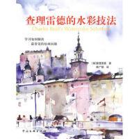 查理雷德的水彩技法 9787505962583 (美)查理雷德,传神联合(北京)信息技术有限 中国文联出版社