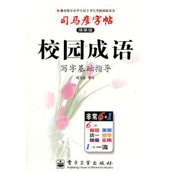 校园成语写字基础指导——司马彦字帖(描摹版)(2011年6月印刷)