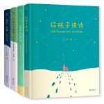 陪你长大 全四册(定制版,给孩子读诗+孩子们的诗+晚安故事+陪孩子念童谣)