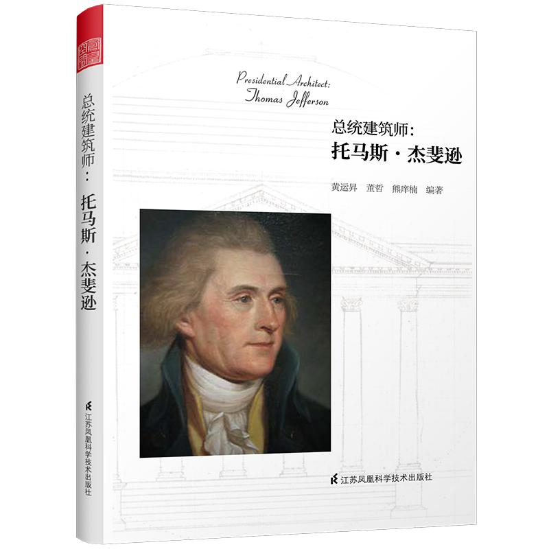 总统建筑师:托马斯·杰斐逊(美国建筑启蒙者,一位被总统生涯耽误的建筑大咖) 深受劳埃德·赖特赞誉的建筑巨匠,其图纸和手稿首度整理出版,大量原始文献真实呈现。
