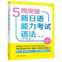 5周突破新日�Z能力考��Z法N1(第二版)