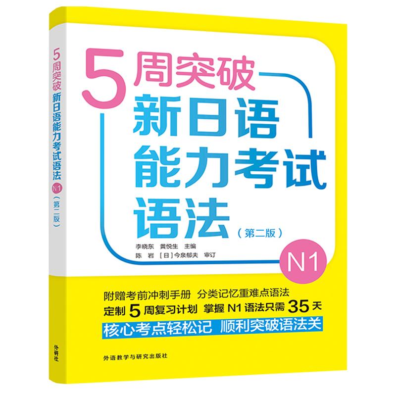 5周突破新日语能力考试语法N1(第二版) 定制你专属的5周复习计划,掌握N1语法只需35天!