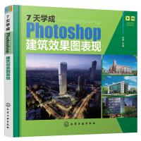 7天学成Photoshop建筑效果图表现 建筑设计PS操作技巧入门 室内装修鸟瞰图小区总平面图 建筑效果图表现教程书籍