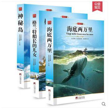 正版 全译文版 共3本海底两万里 格兰特船长的儿女 神秘岛 原著翻译无