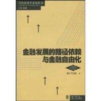 金融发展的路径依赖与金融自由化/当代经济学系列丛书 彭兴韵***