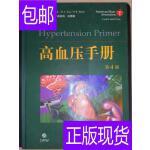 [二手旧书9成新]高血压手册(第4版) /兹奥(J.L.Izzo Jr.)、D?