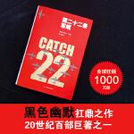 第二十二条军规(一本书,看破世间所有的骗局!)