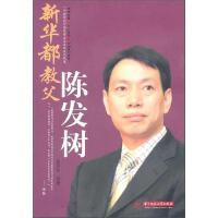 新华都教父陈发树崔雪松 著华中科技大学出版社