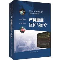 产科重症监护与治疗 上海科学技术出版社