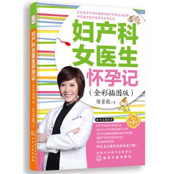 妇产科女医生怀孕记:全彩插图版(pdf+txt+epub+azw3+mobi电子书在线阅读下载)