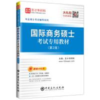 圣才教育:专业硕士考试辅导 国际商务硕士考试专用教材(第2版)