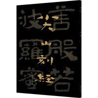 中国石刻书法精粹 尖山刻经 山东美术出版社