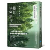 包邮台版 树的秘密语言 学会倾听树语 潜入树的神秘世界 现货 彼得.渥雷本 9789869415491 地平线文化
