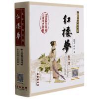 红楼梦(无障碍阅读版,非常不错版,全新版) 长春出版社