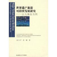 世界遗产旅游可持续发展研究――以九寨沟为例(电子书)