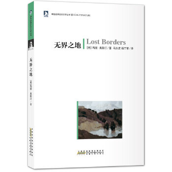 绿色经典生态文学系列:无界之地(在这里,我们一起经历着身体与心灵的朝圣与历险)